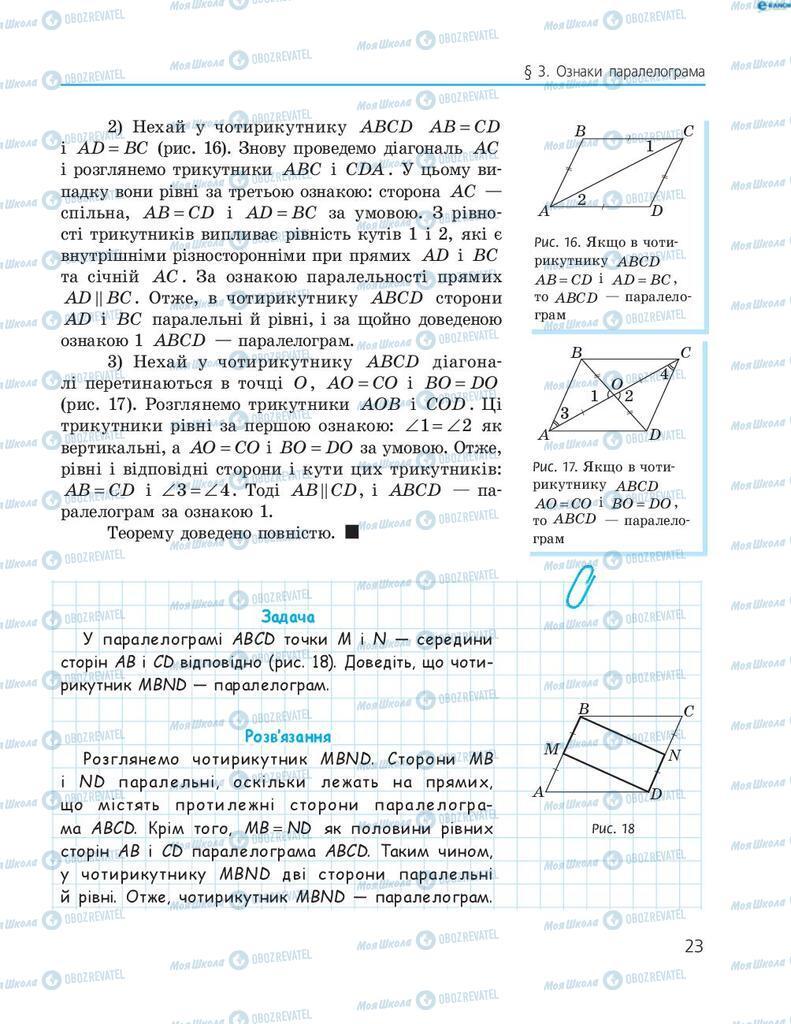Підручники Геометрія 8 клас сторінка  23