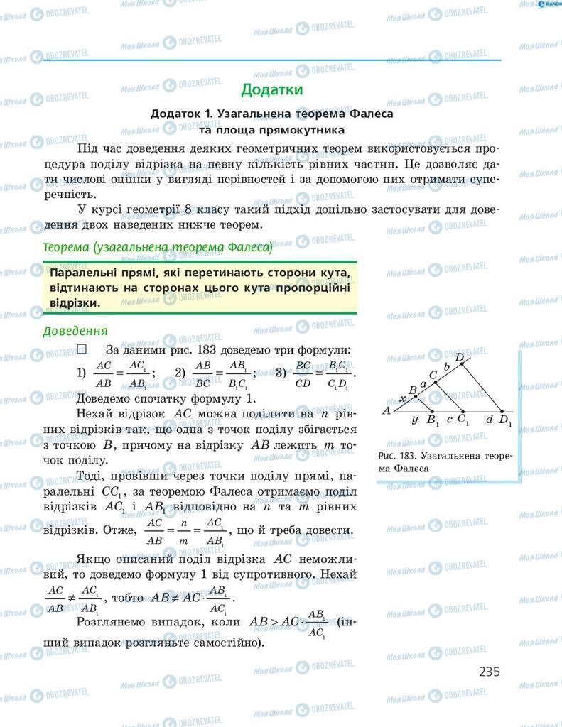 Підручники Геометрія 8 клас сторінка 235