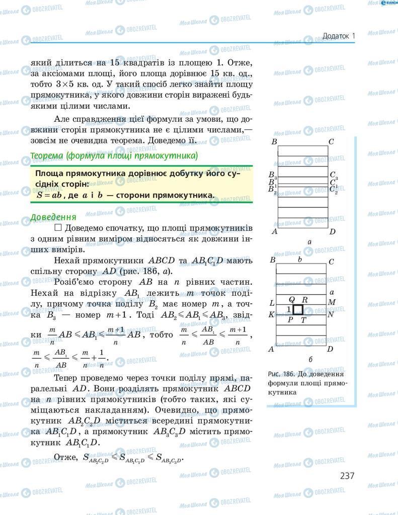 Підручники Геометрія 8 клас сторінка 237