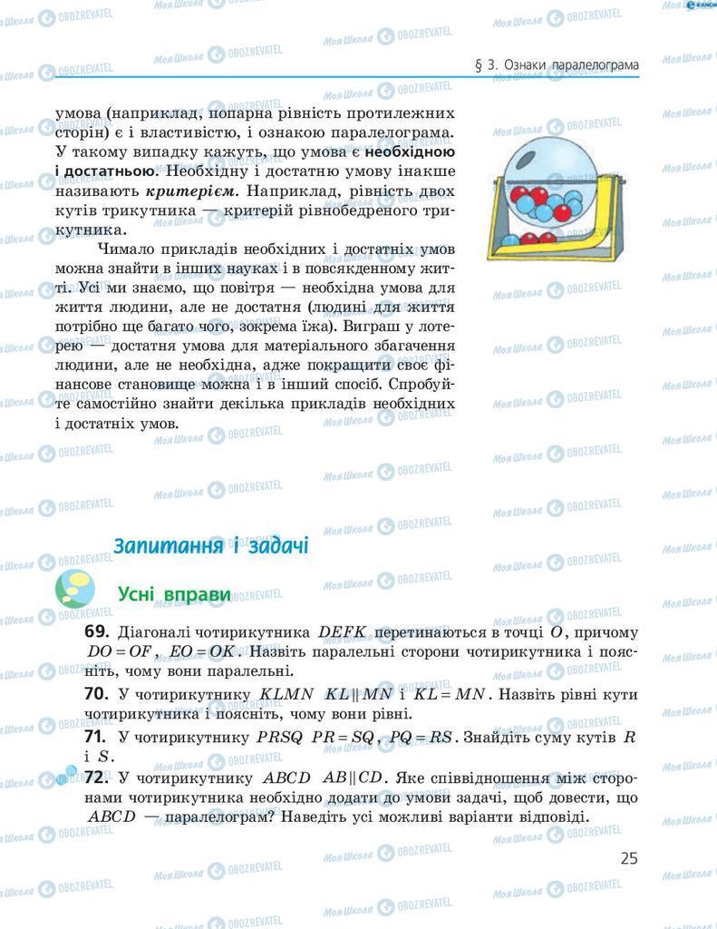 Учебники Геометрия 8 класс страница 25