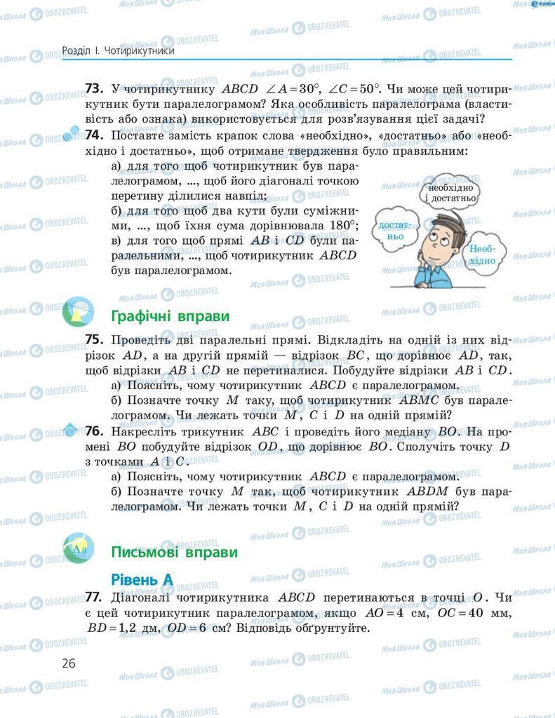 Підручники Геометрія 8 клас сторінка 26