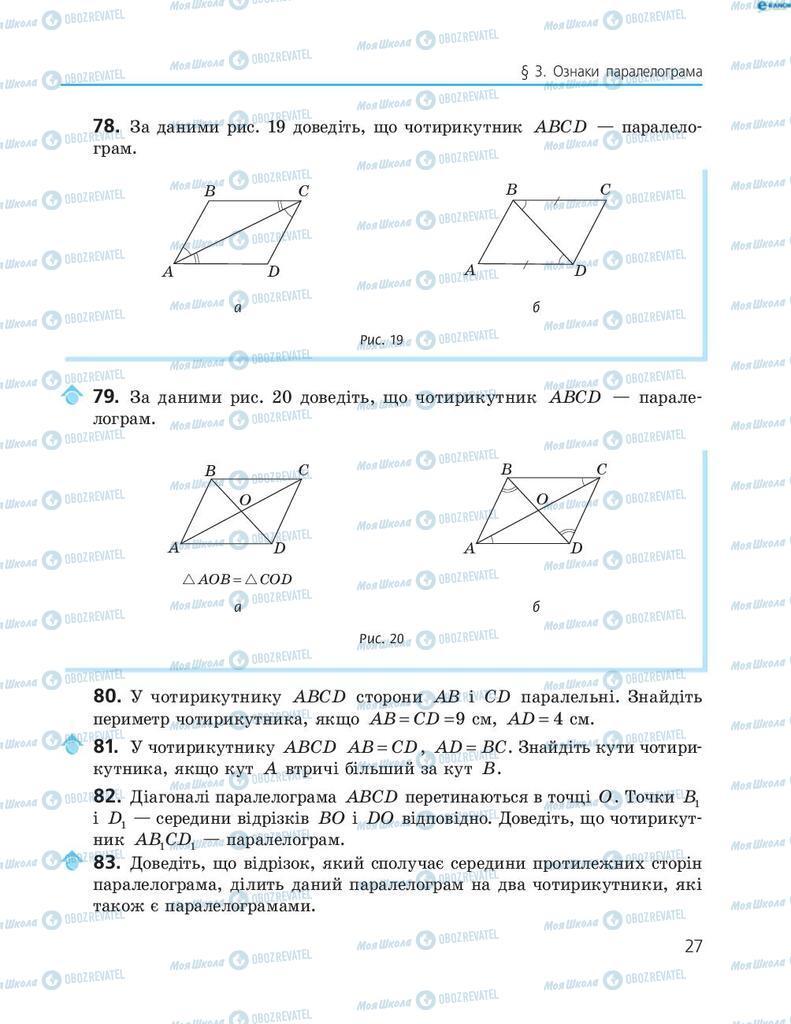 Підручники Геометрія 8 клас сторінка 27