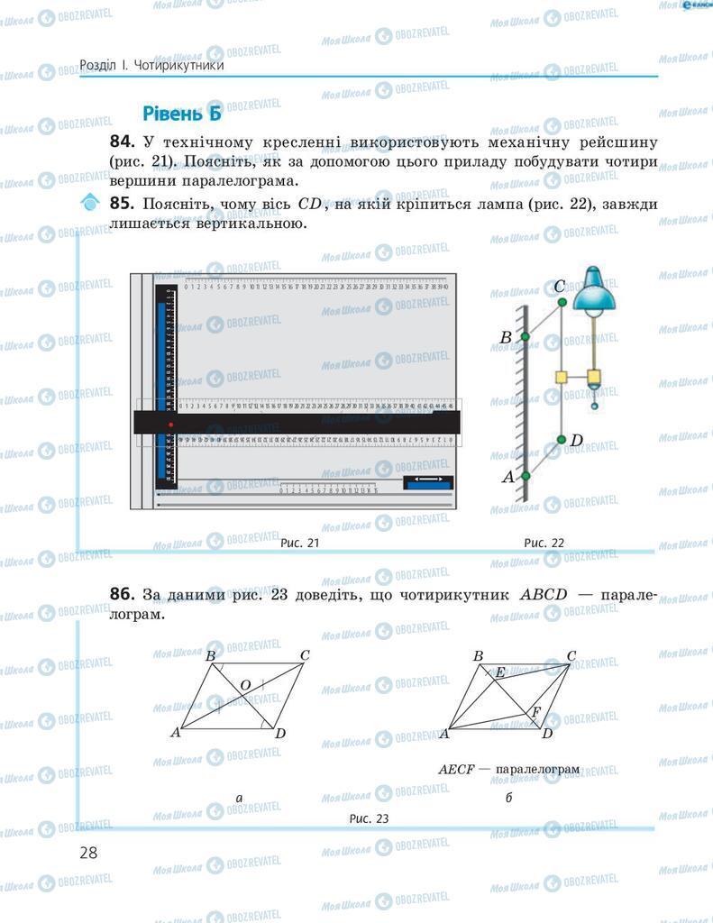 Підручники Геометрія 8 клас сторінка 28