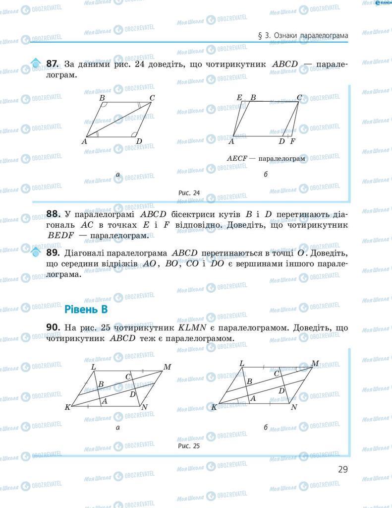 Підручники Геометрія 8 клас сторінка 29