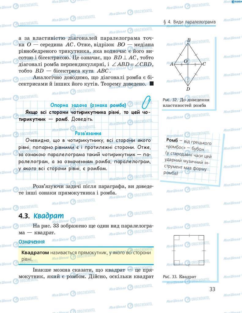 Учебники Геометрия 8 класс страница 33