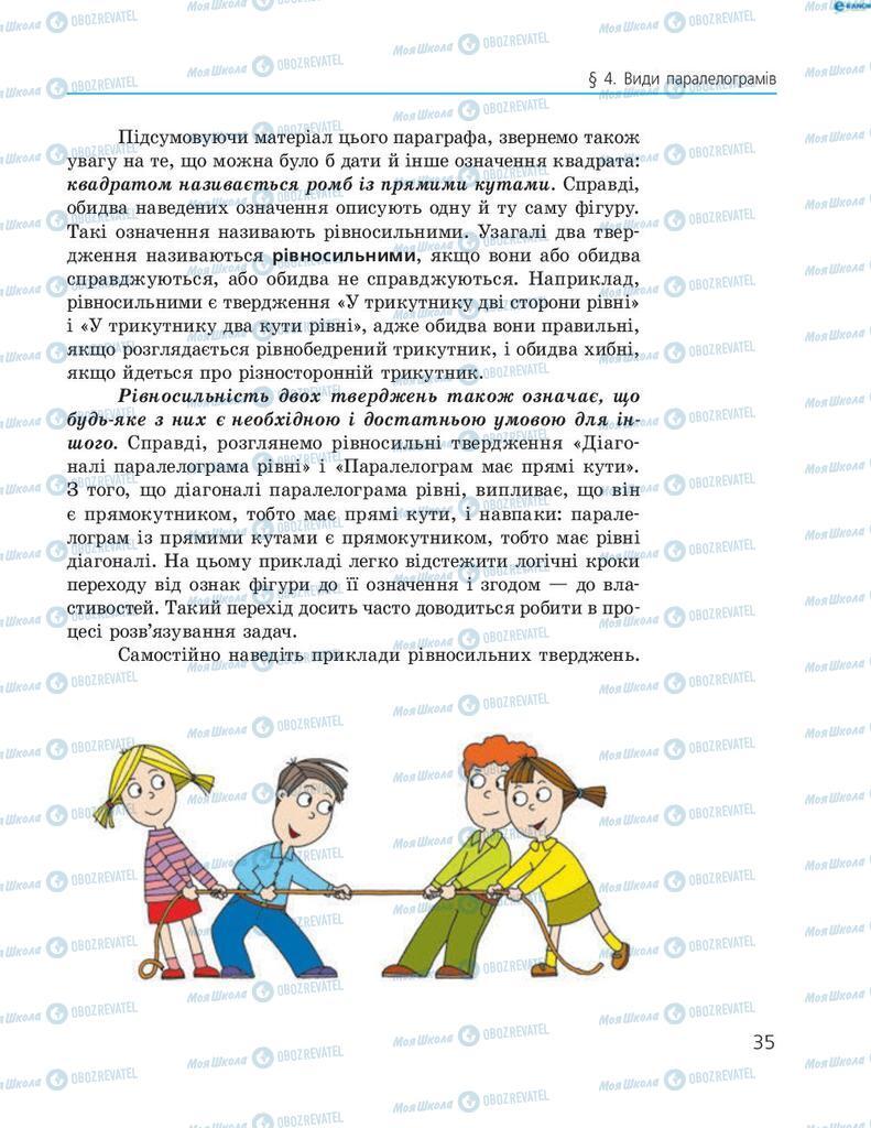 Учебники Геометрия 8 класс страница 35