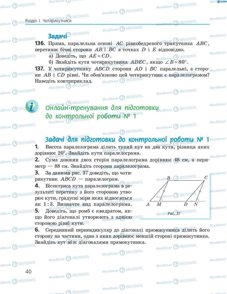 Учебники Геометрия 8 класс страница 40