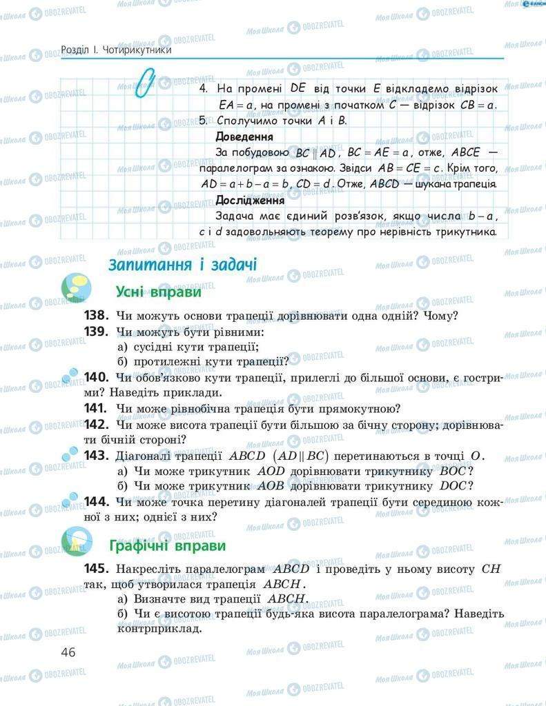 Учебники Геометрия 8 класс страница 46
