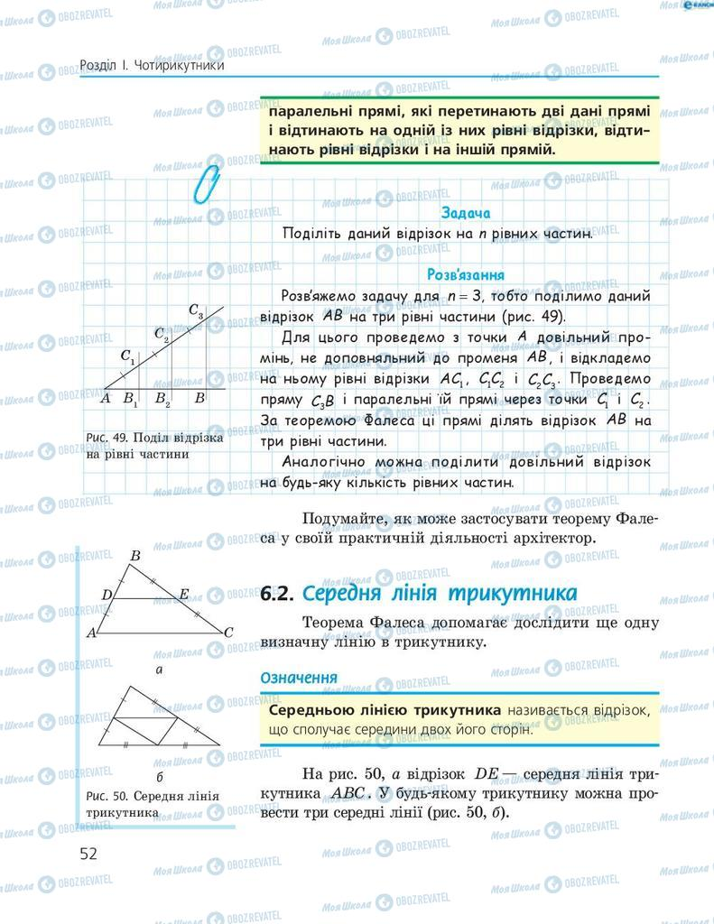 Учебники Геометрия 8 класс страница  52