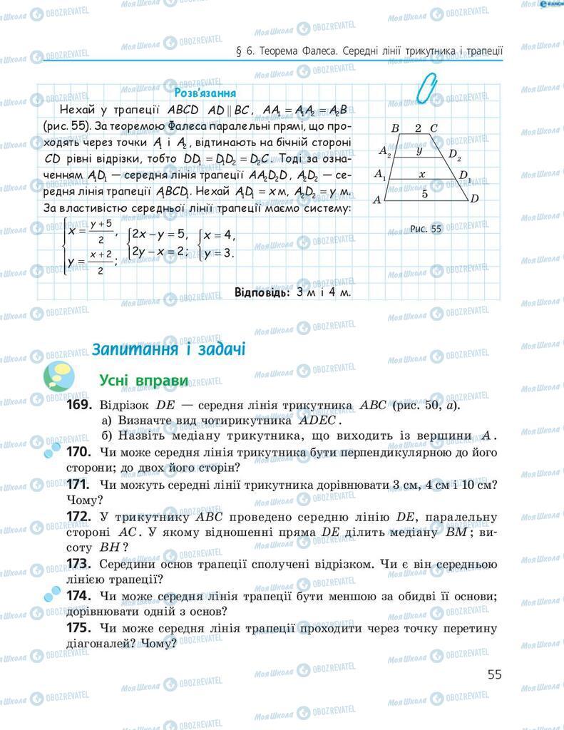 Учебники Геометрия 8 класс страница 55
