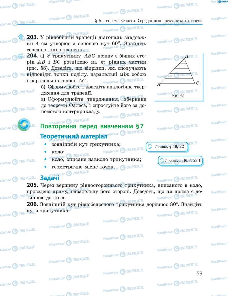Учебники Геометрия 8 класс страница 59