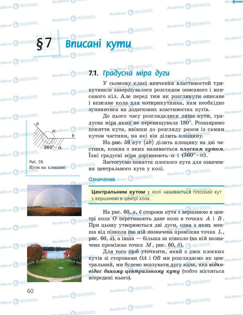 Учебники Геометрия 8 класс страница  60