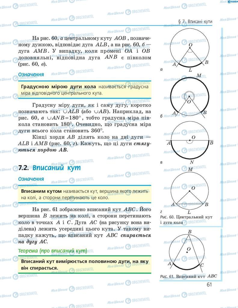 Учебники Геометрия 8 класс страница  61