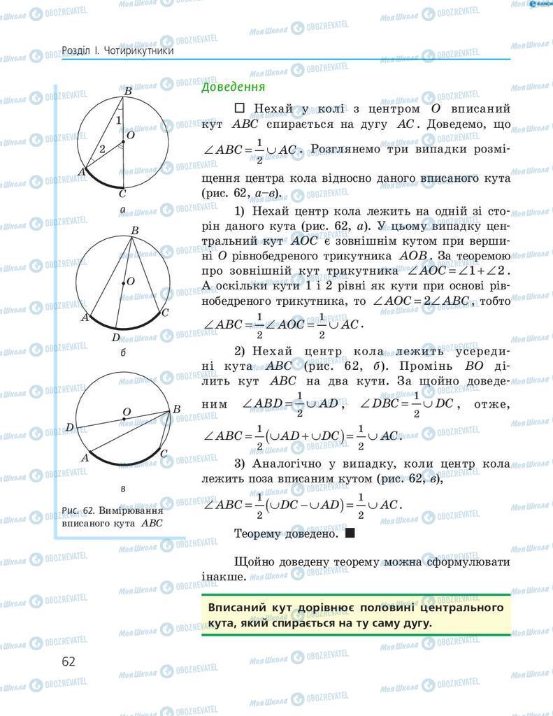Учебники Геометрия 8 класс страница 62