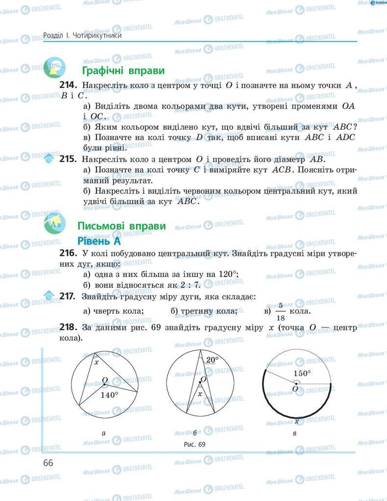 Учебники Геометрия 8 класс страница 66