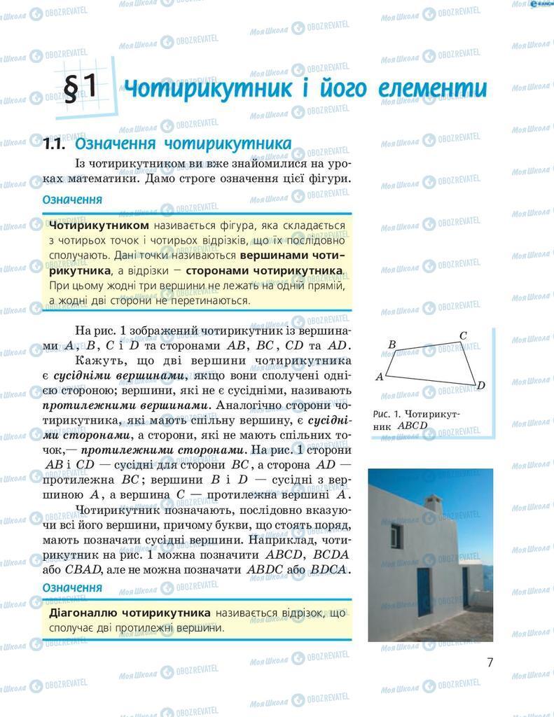Учебники Геометрия 8 класс страница  7