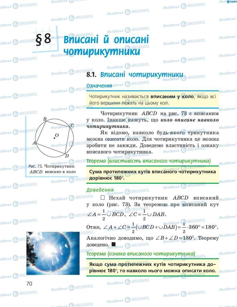 Підручники Геометрія 8 клас сторінка  70
