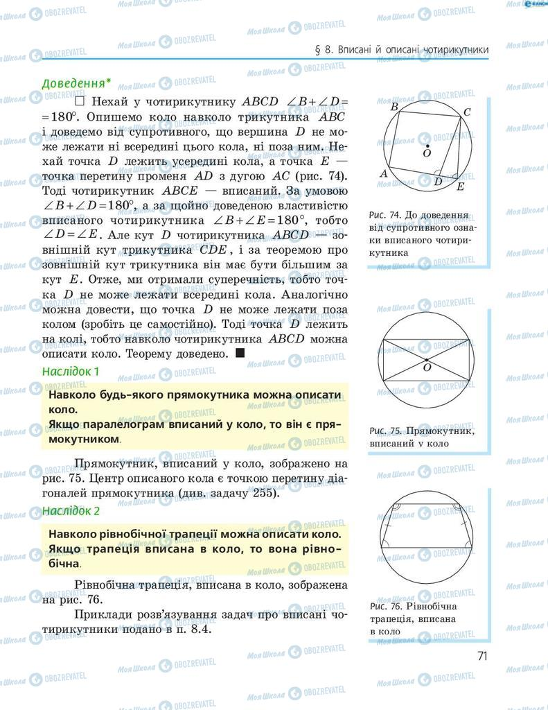Підручники Геометрія 8 клас сторінка  71