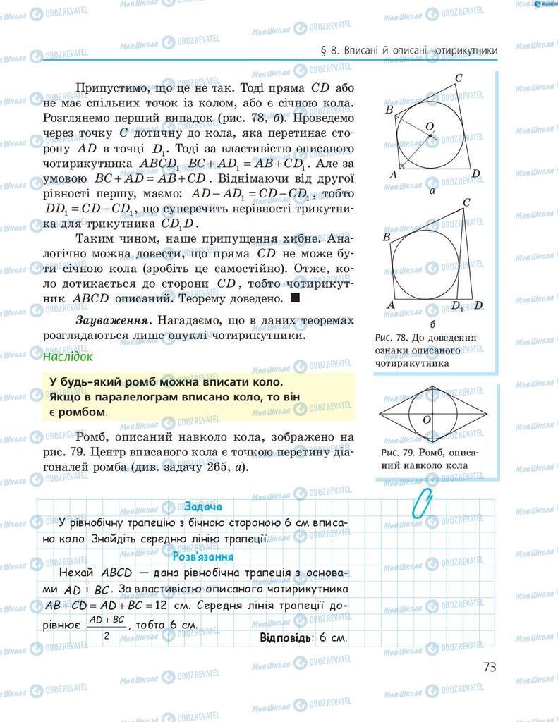 Підручники Геометрія 8 клас сторінка 73
