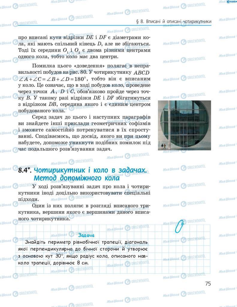 Підручники Геометрія 8 клас сторінка 75