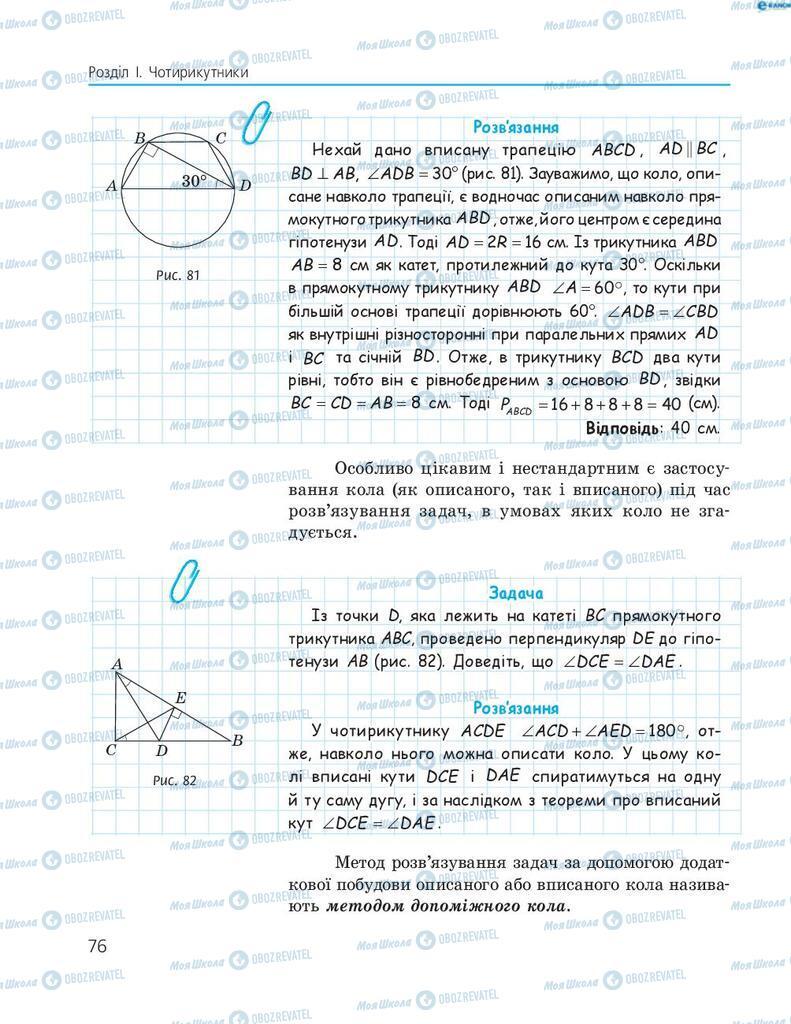 Підручники Геометрія 8 клас сторінка 76