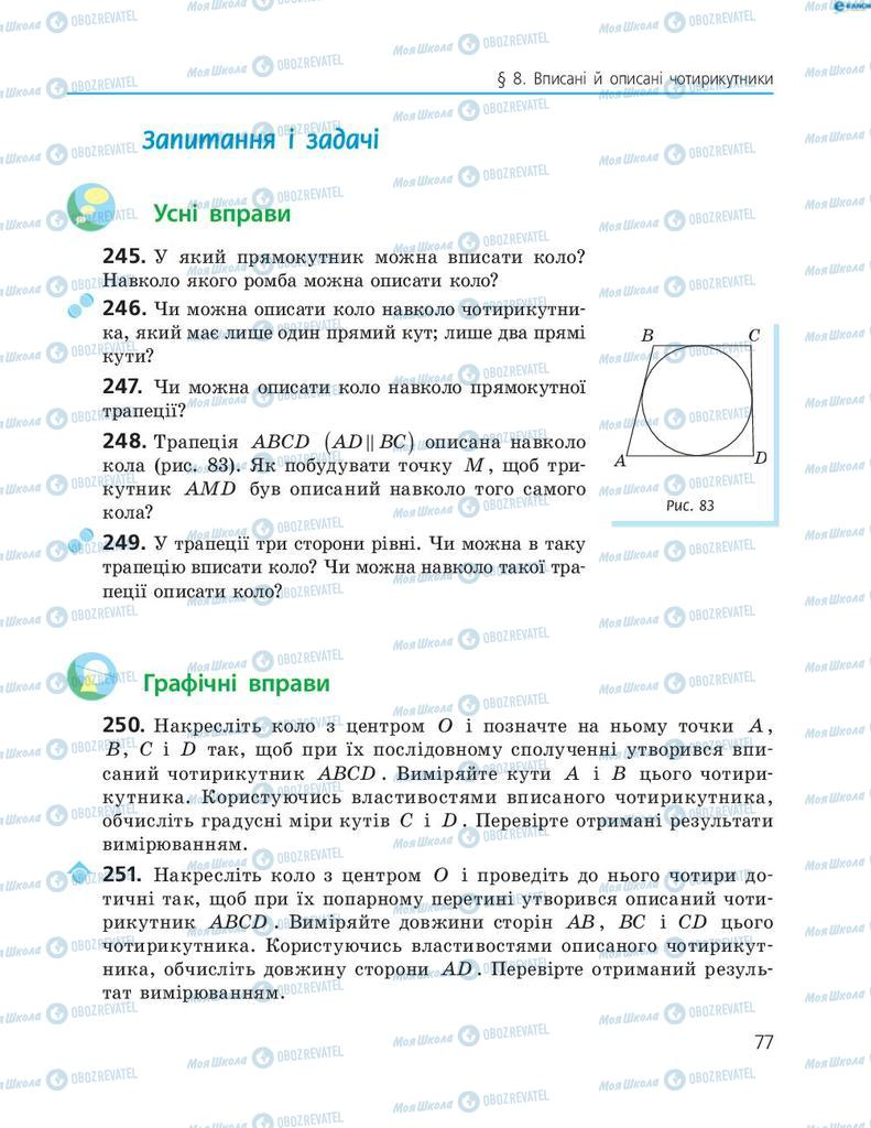 Учебники Геометрия 8 класс страница 77