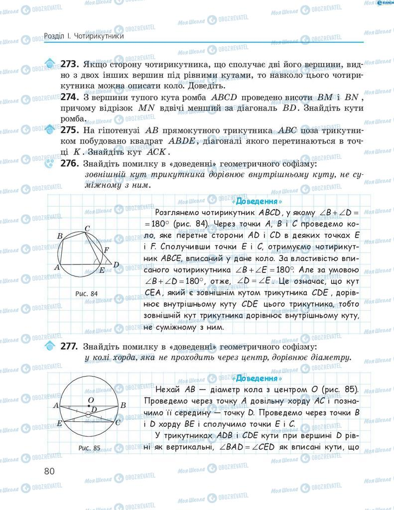 Учебники Геометрия 8 класс страница 80