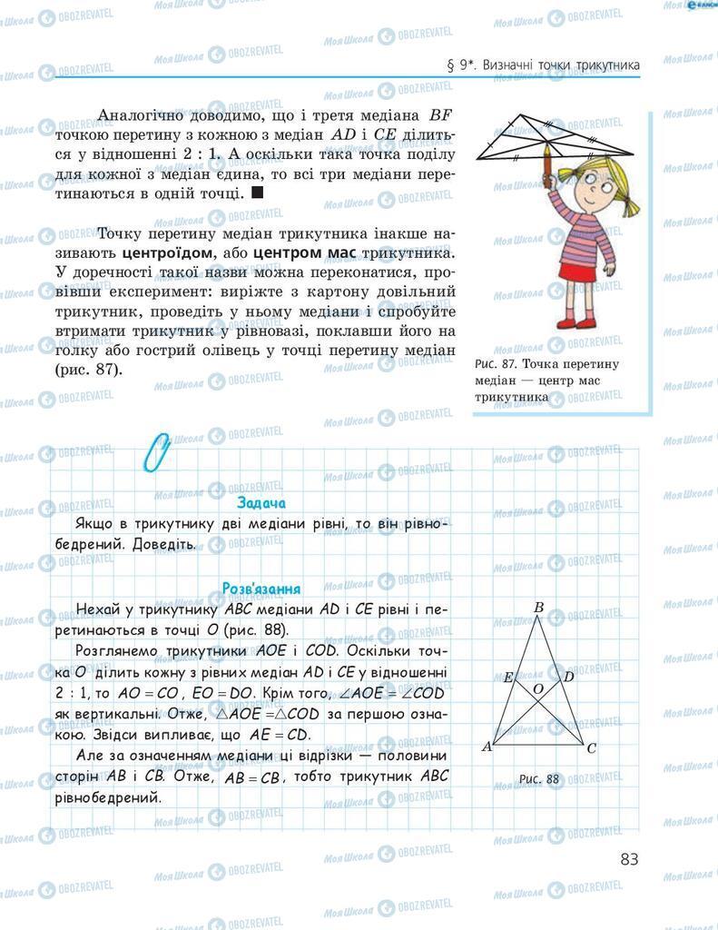 Підручники Геометрія 8 клас сторінка  83