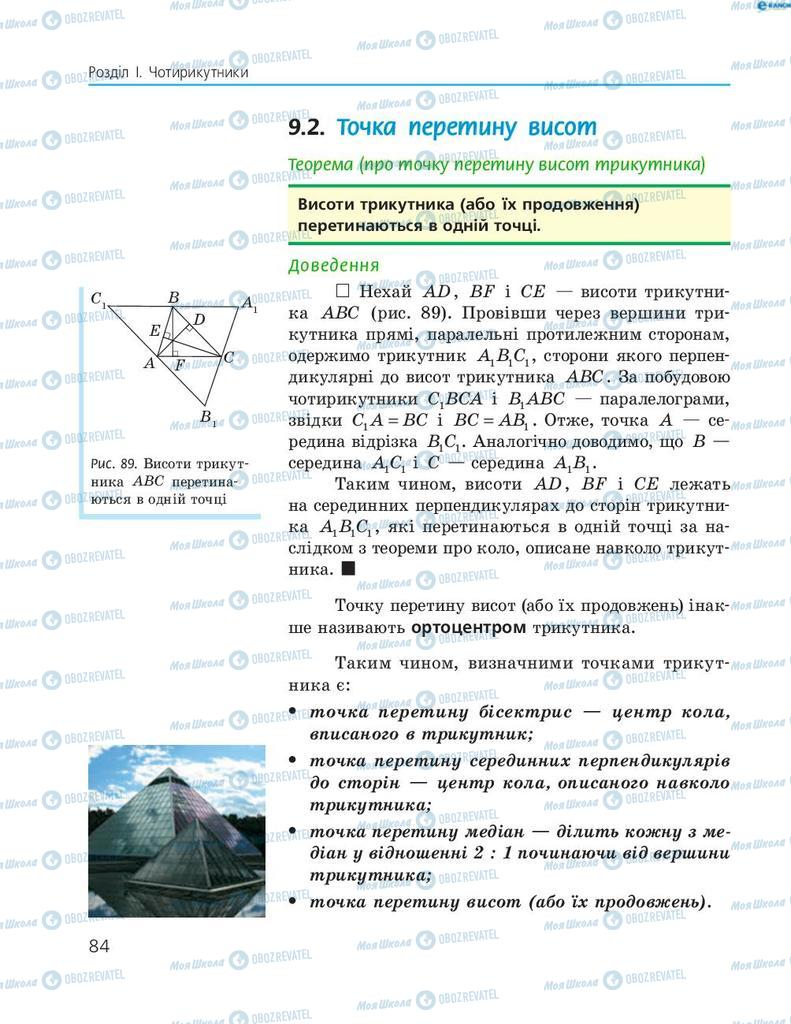 Учебники Геометрия 8 класс страница 84