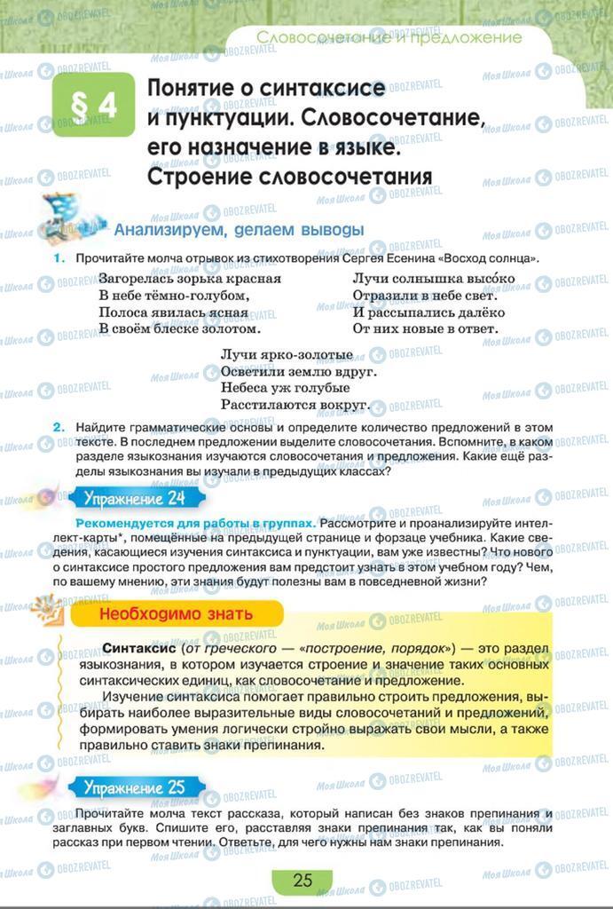 Підручники Російська мова 8 клас сторінка  25