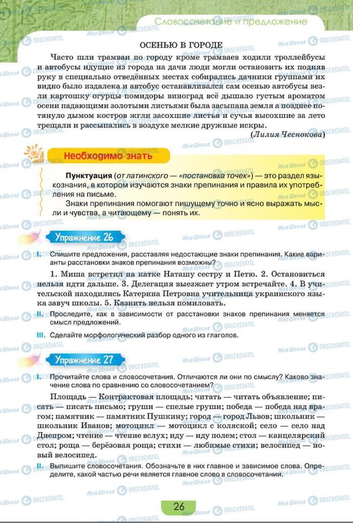Підручники Російська мова 8 клас сторінка  26