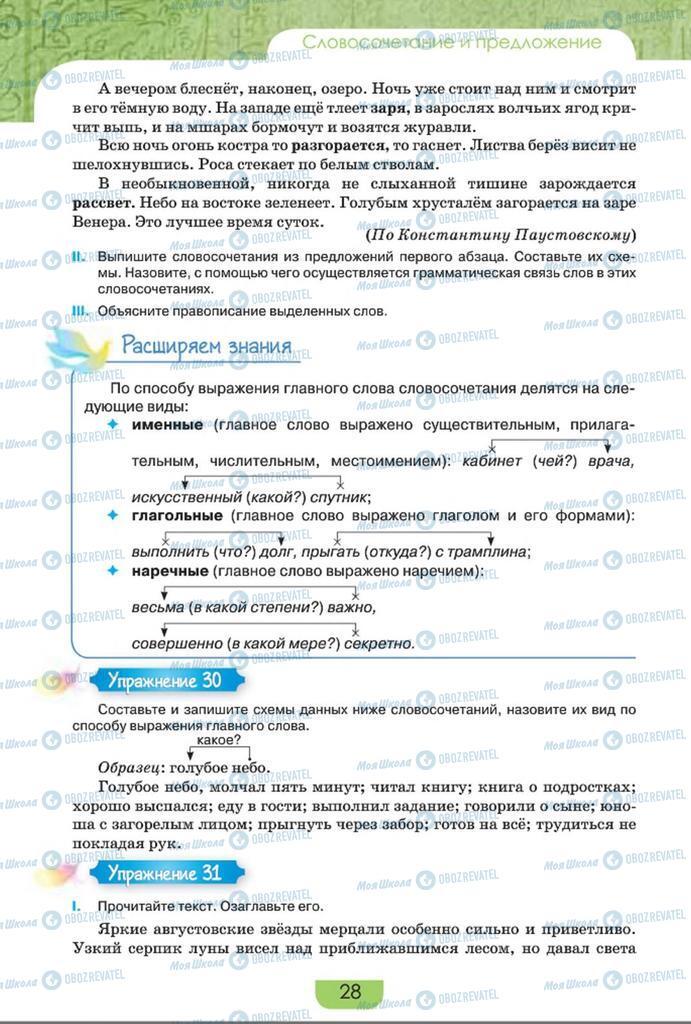 Підручники Російська мова 8 клас сторінка  28