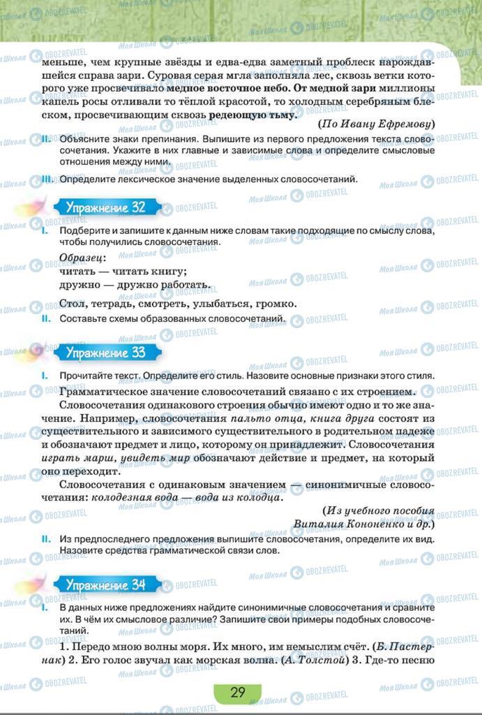 Підручники Російська мова 8 клас сторінка  29