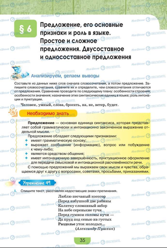 Підручники Російська мова 8 клас сторінка  35