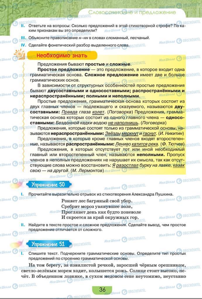 Підручники Російська мова 8 клас сторінка  36