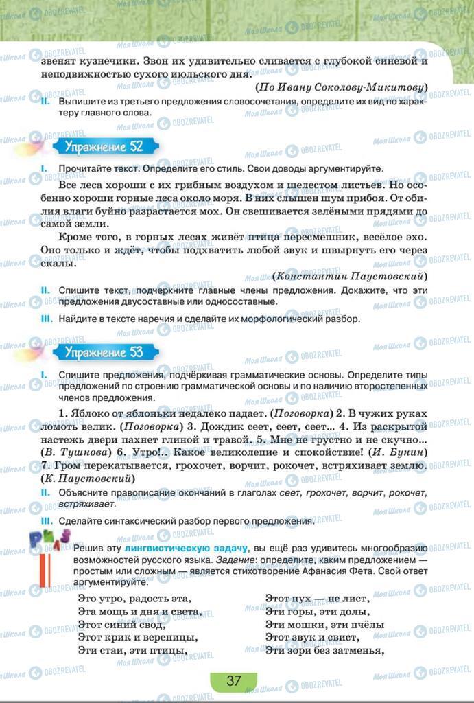 Підручники Російська мова 8 клас сторінка  37