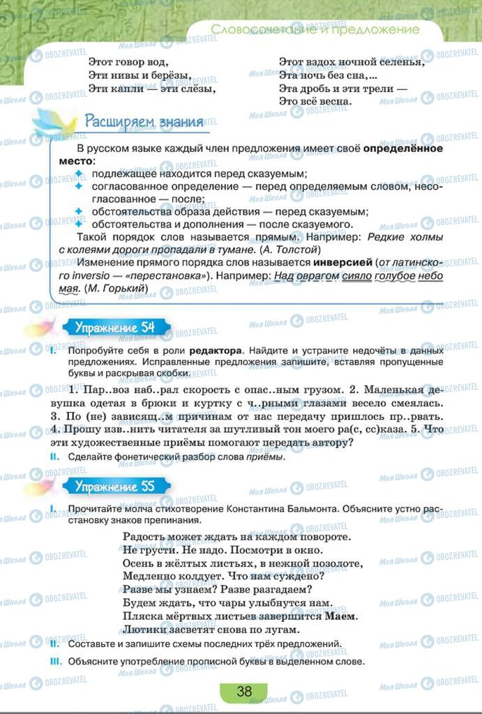 Підручники Російська мова 8 клас сторінка  38