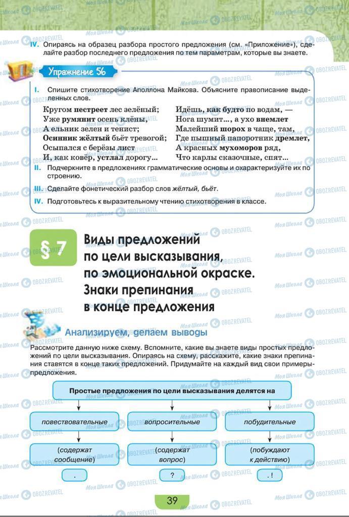 Підручники Російська мова 8 клас сторінка  39