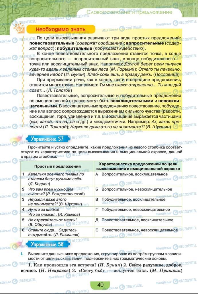Підручники Російська мова 8 клас сторінка  40