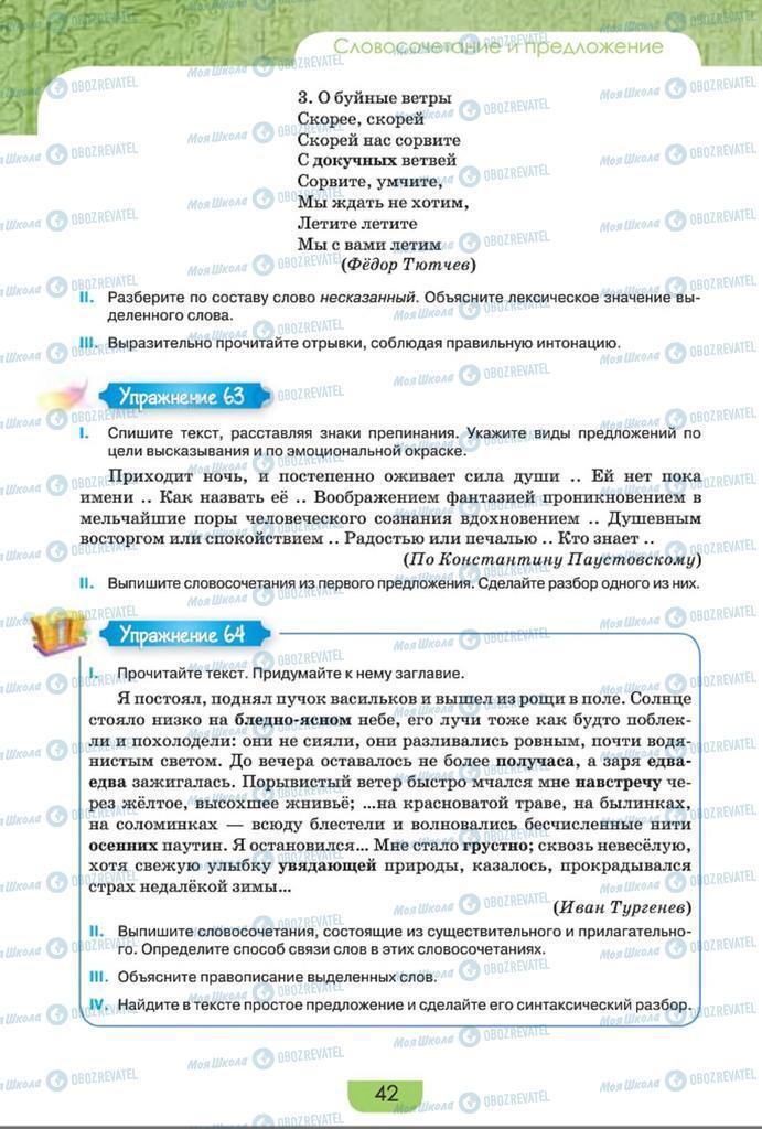 Підручники Російська мова 8 клас сторінка  42