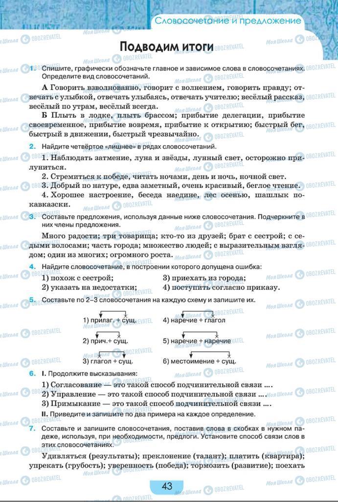 Підручники Російська мова 8 клас сторінка  43