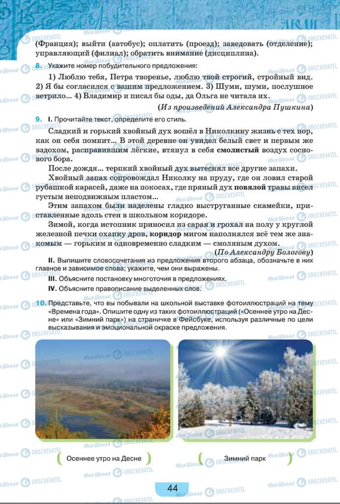 Підручники Російська мова 8 клас сторінка  44