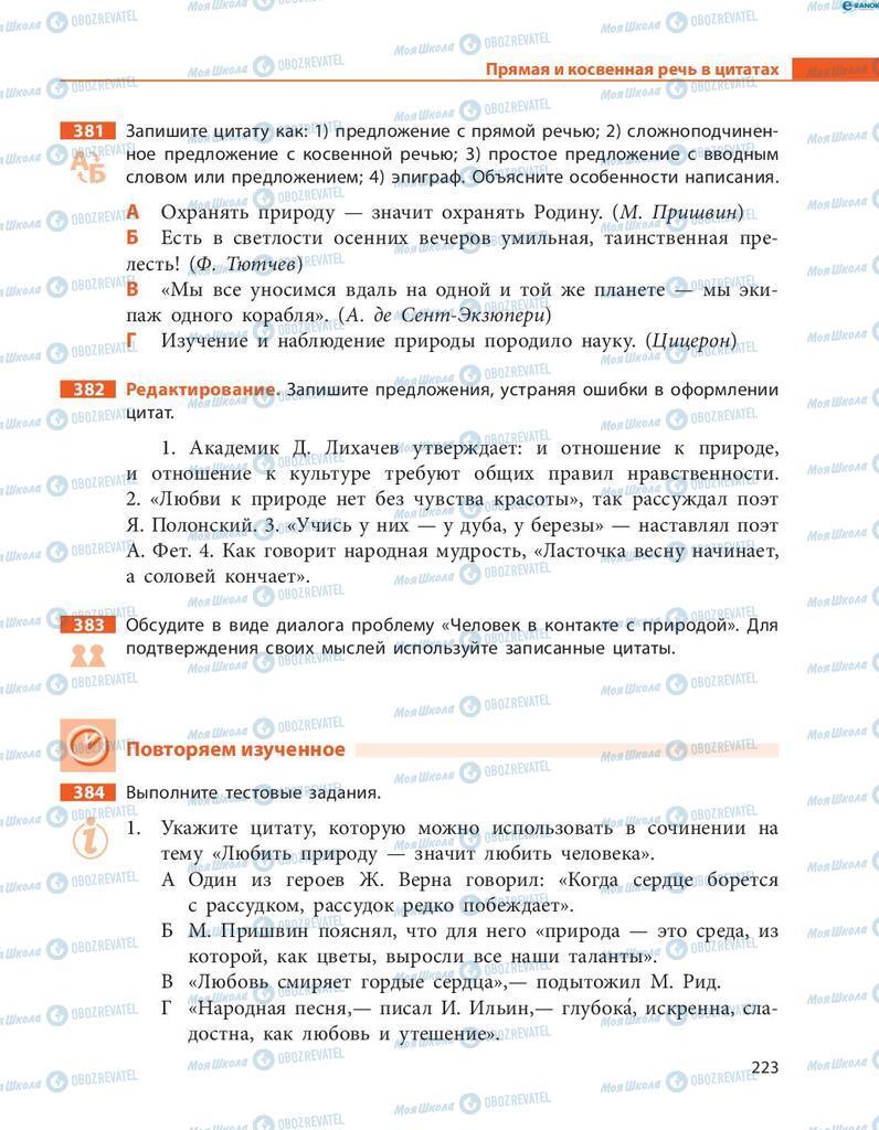 Підручники Російська мова 8 клас сторінка  223