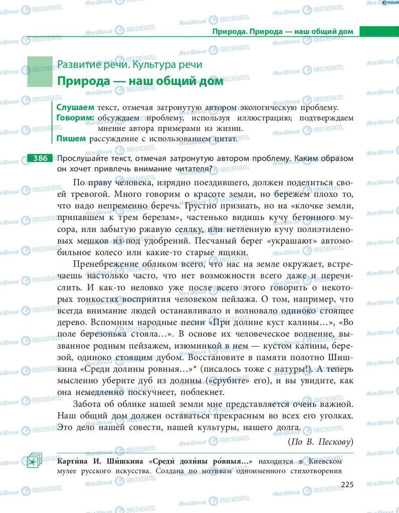 Підручники Російська мова 8 клас сторінка  225