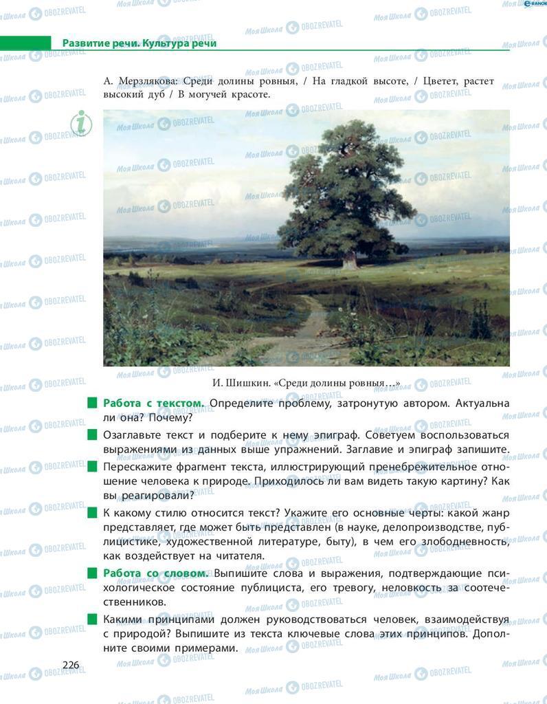 Підручники Російська мова 8 клас сторінка  226