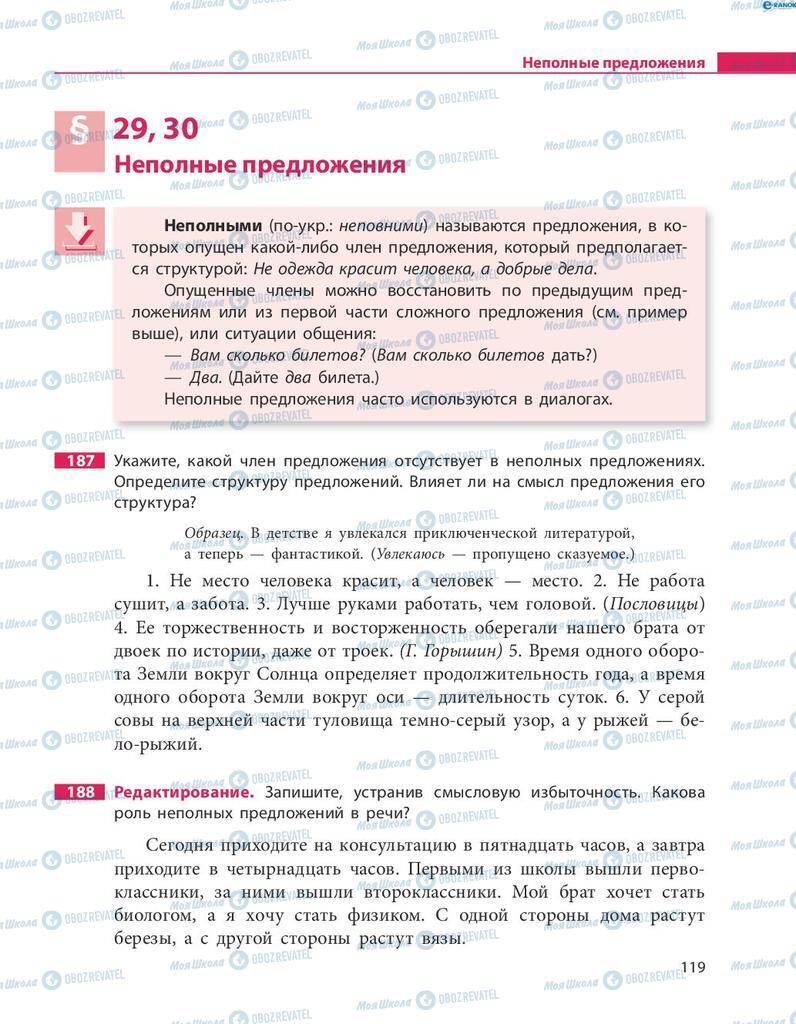 Учебники Русский язык 8 класс страница  119