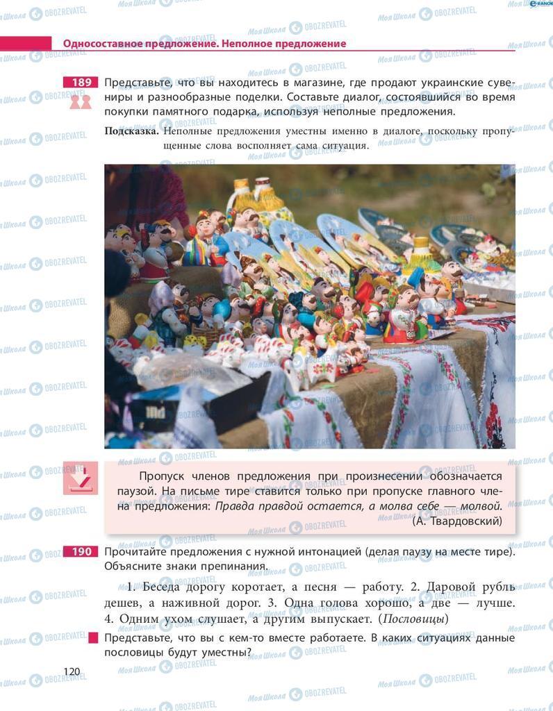 Учебники Русский язык 8 класс страница  120
