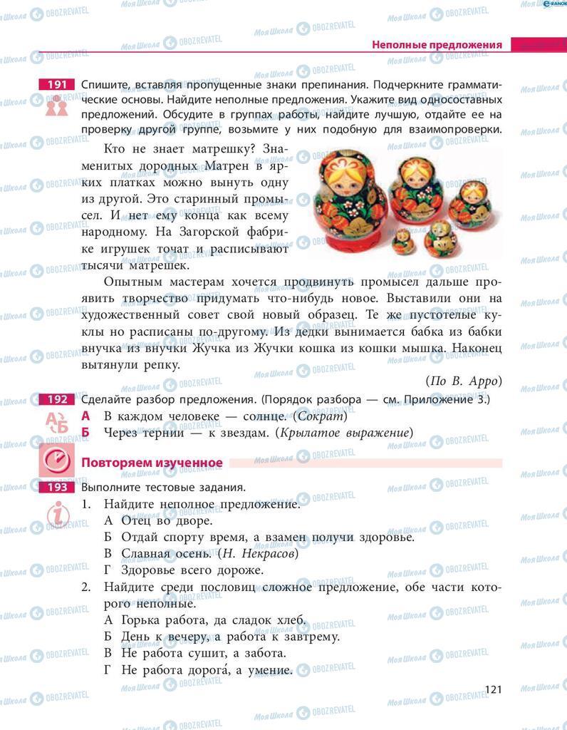 Учебники Русский язык 8 класс страница  121