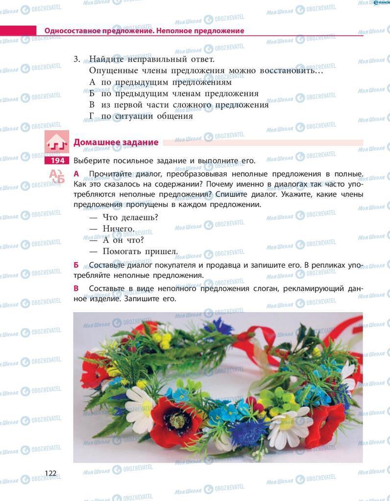 Учебники Русский язык 8 класс страница  122