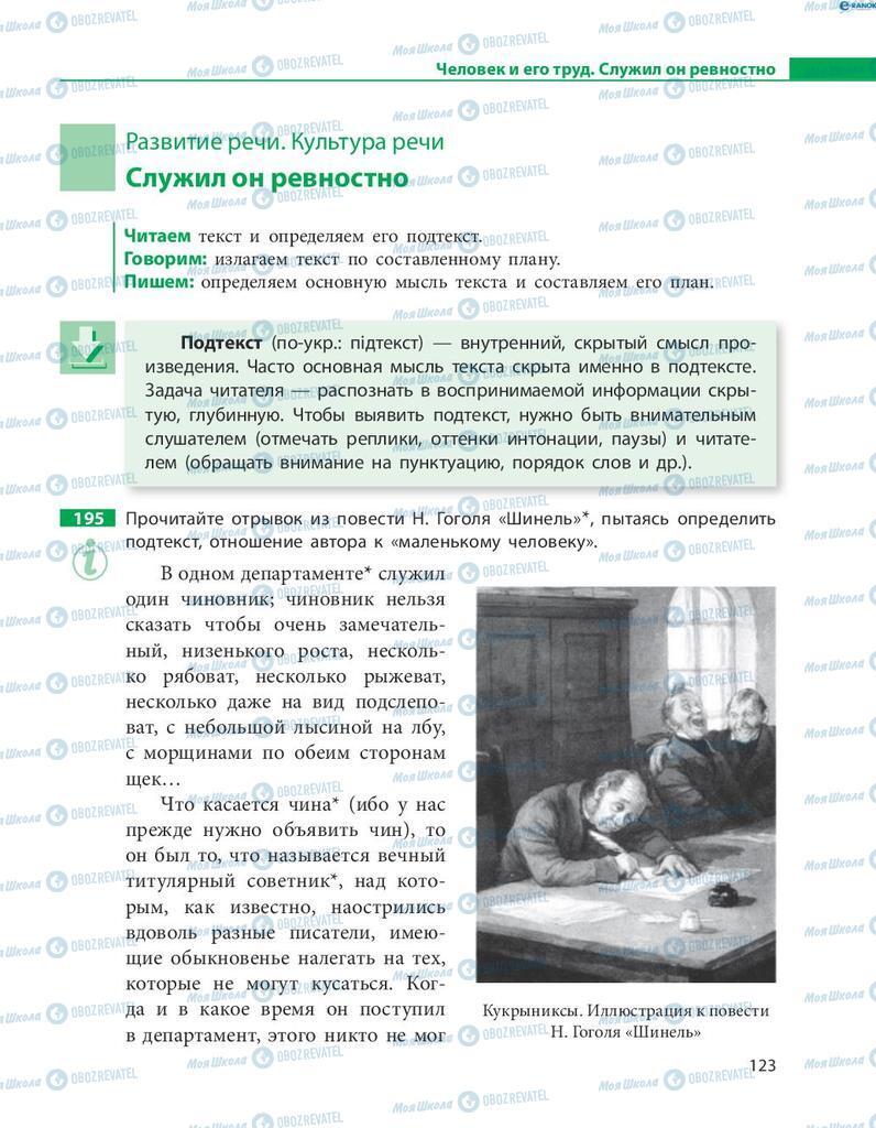 Учебники Русский язык 8 класс страница  123